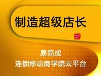 制造超级店长—易简成连锁移动商学院云平台